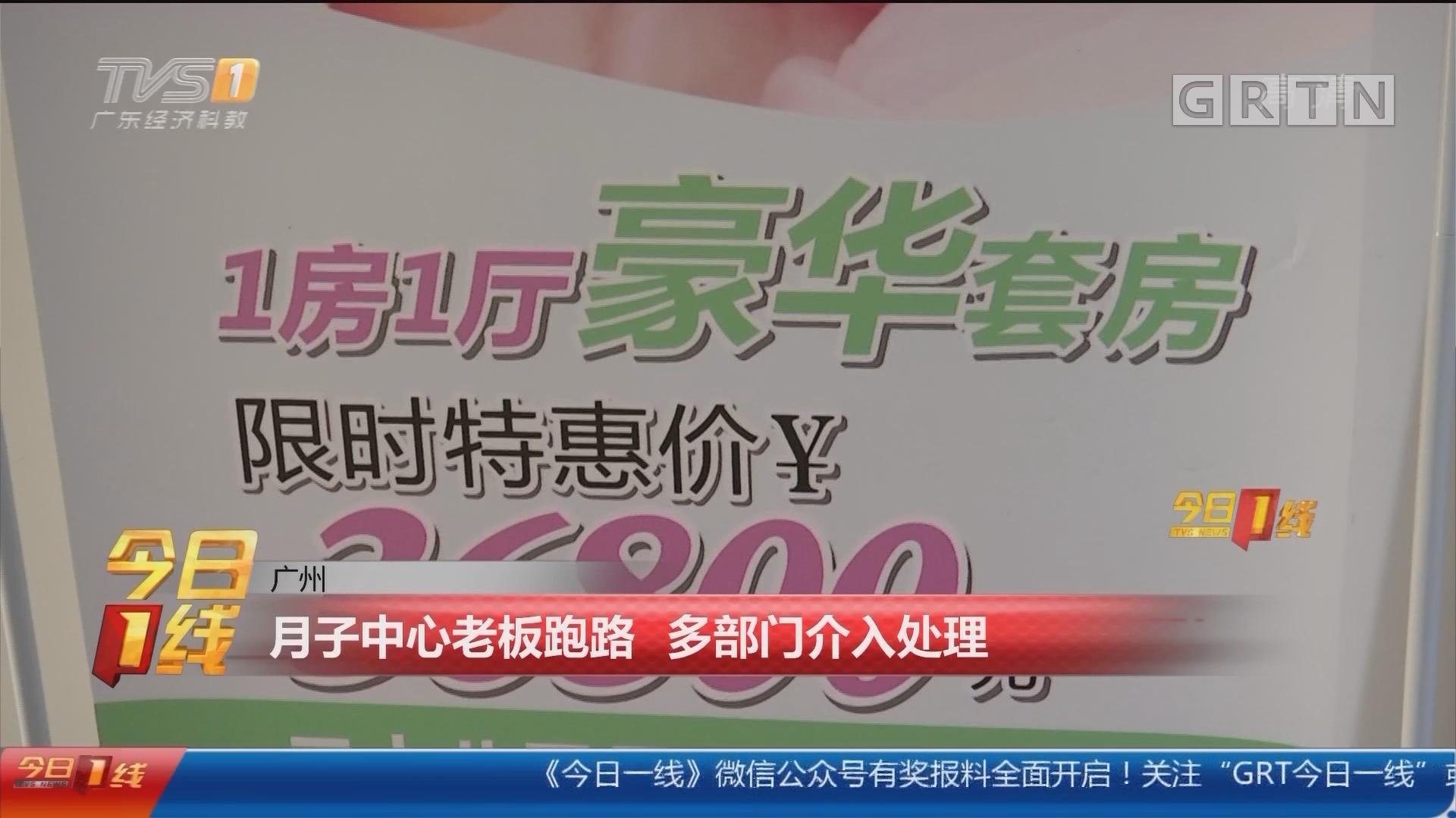 广州:月子中心老板跑路 多部门介入处理