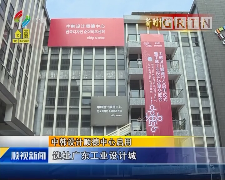 中韩设计顺德中心启用