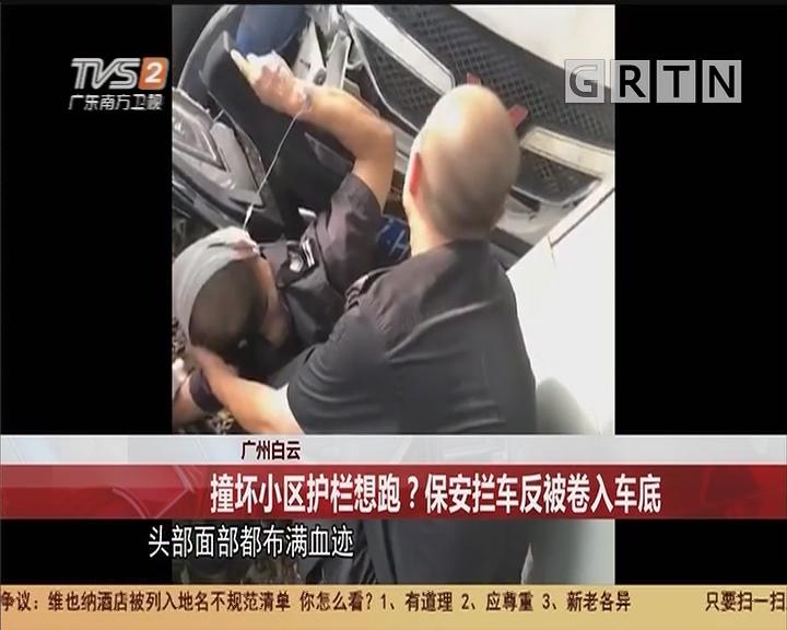广州白云:撞坏小区护栏想跑?保安拦车反被卷入车底