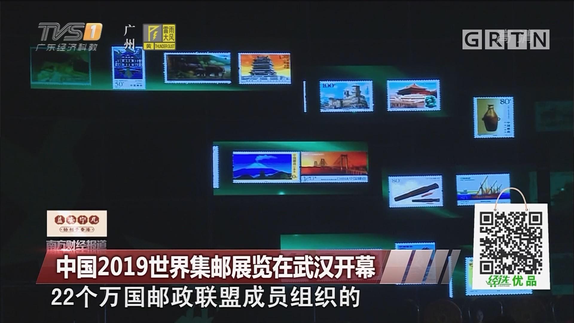 中国2019世界集邮展览在武汉开幕
