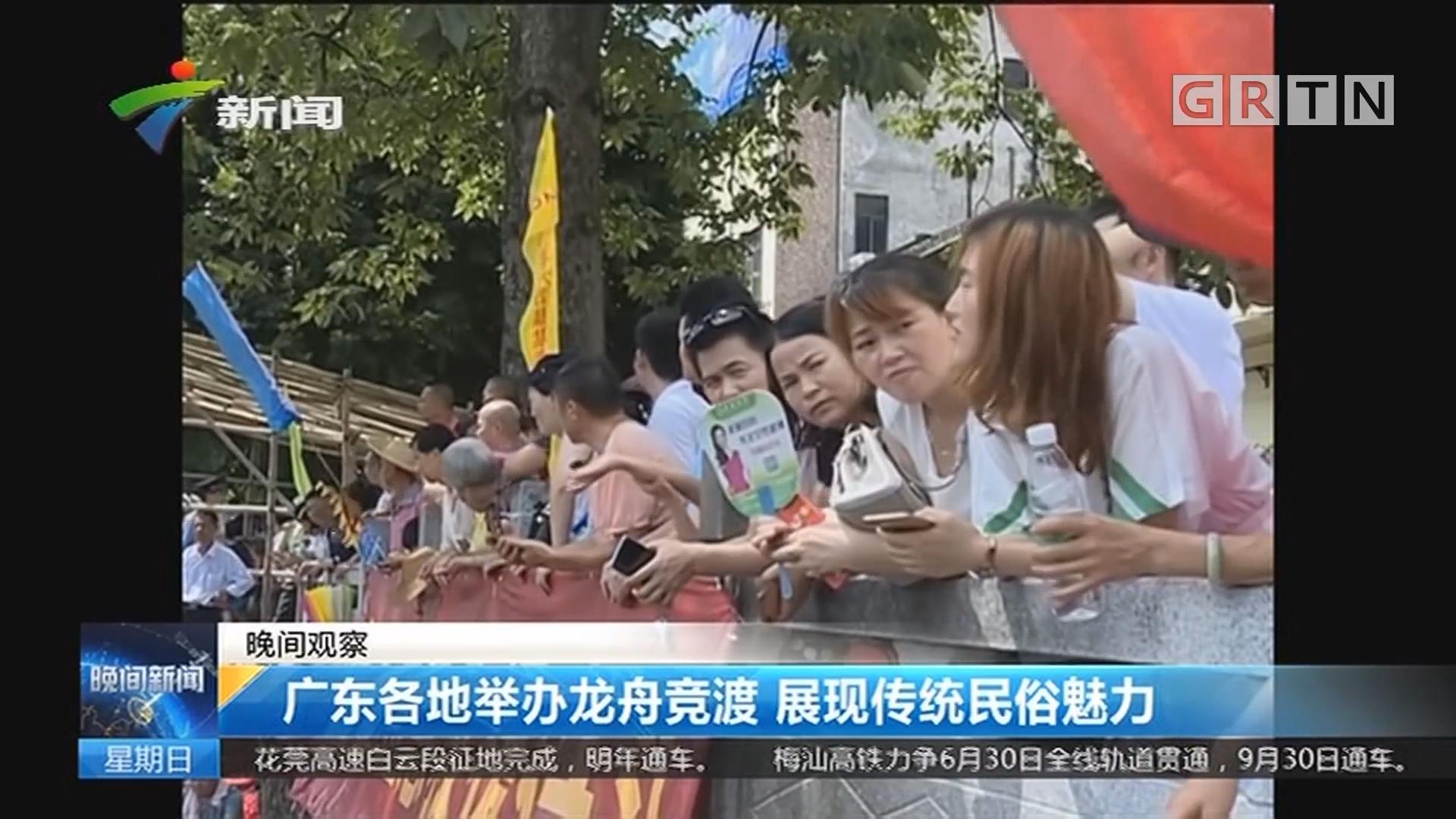 广东各地举办龙舟竞渡 展现传统民俗魅力
