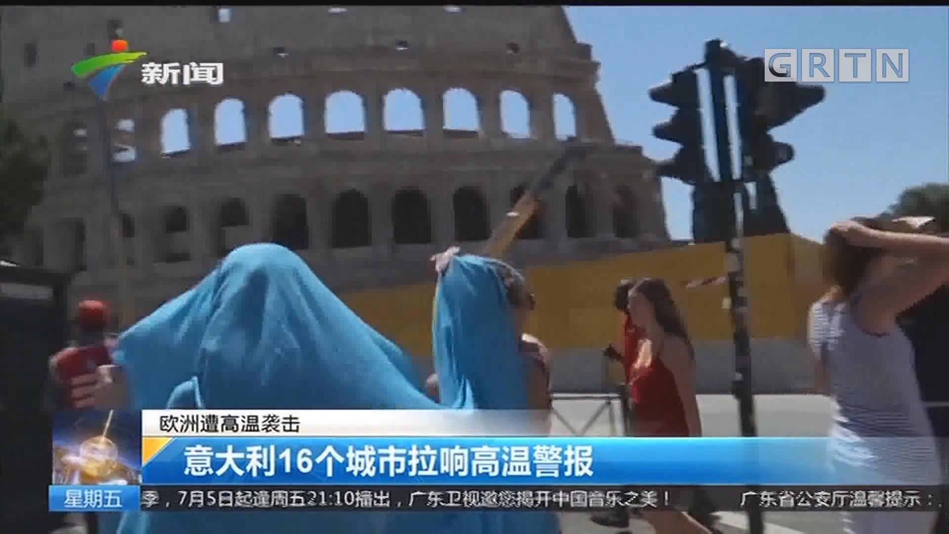 欧洲遭高温袭击:意大利16个城市拉响高温警报