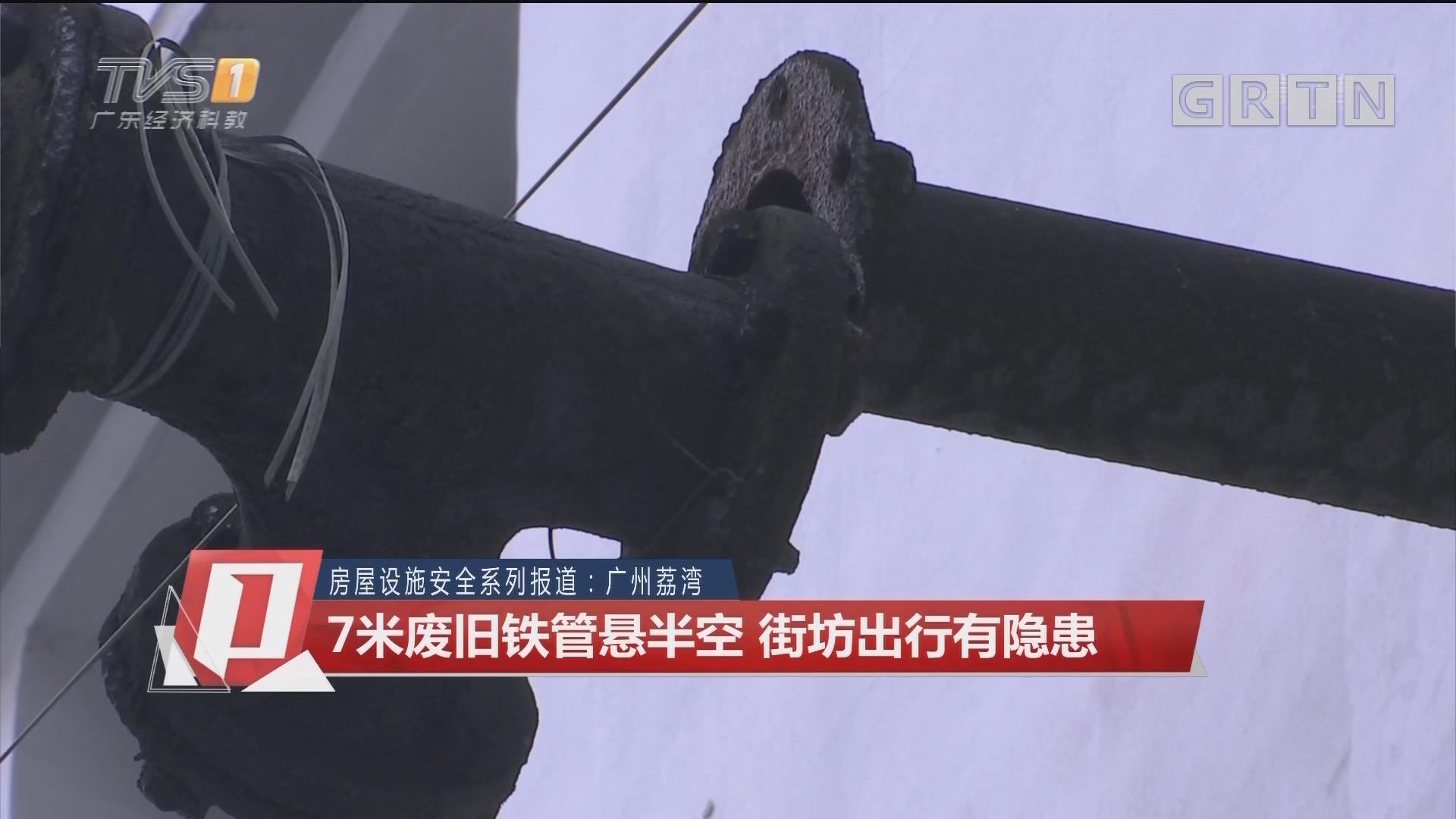 房屋设施安全系列报道:广州荔湾:7米废旧铁管悬半空 街坊出行有隐患