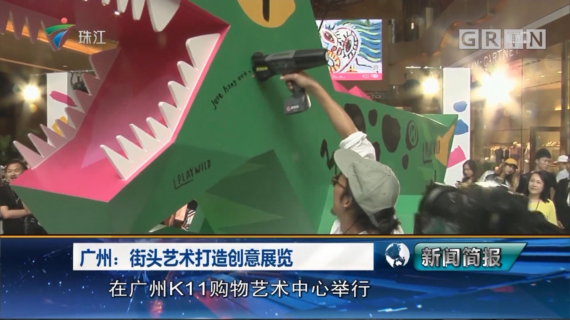 广州:街头艺术打造创意展览