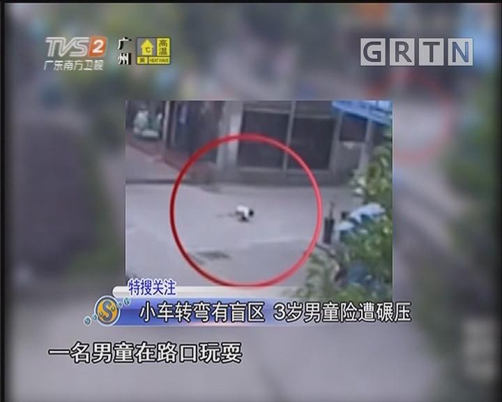小车转弯有盲区 3岁男童险遭碾压