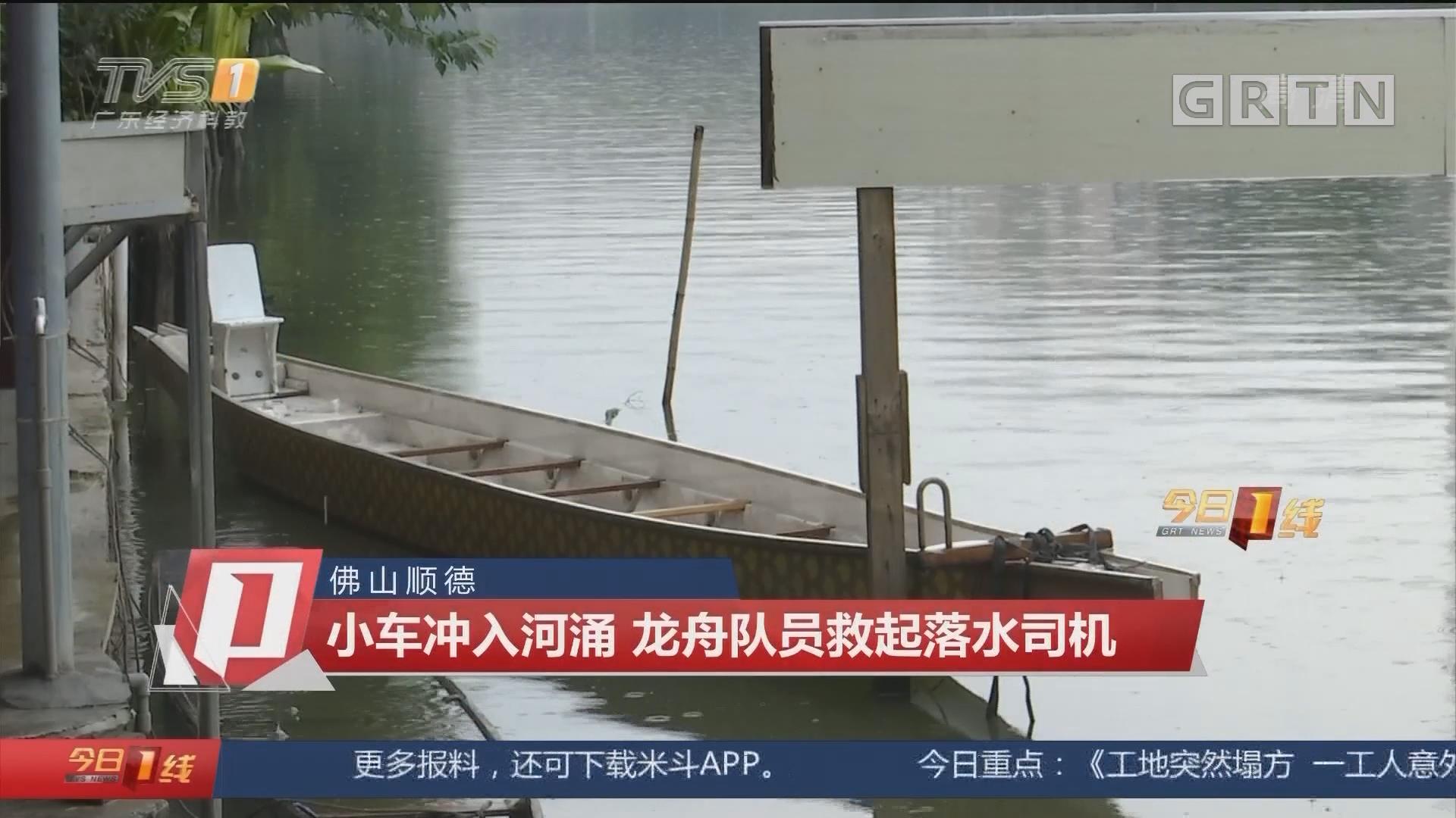佛山顺德:小车冲入河涌 龙舟队员救起落水司机