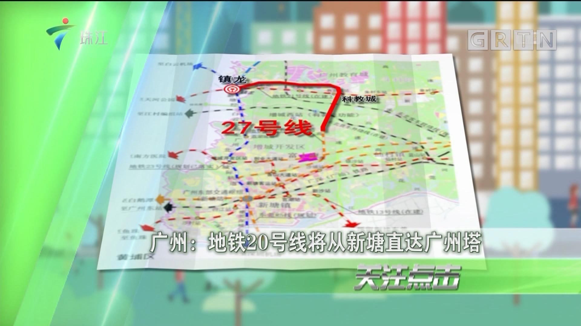广州:地铁20号线将从新增直达广州塔