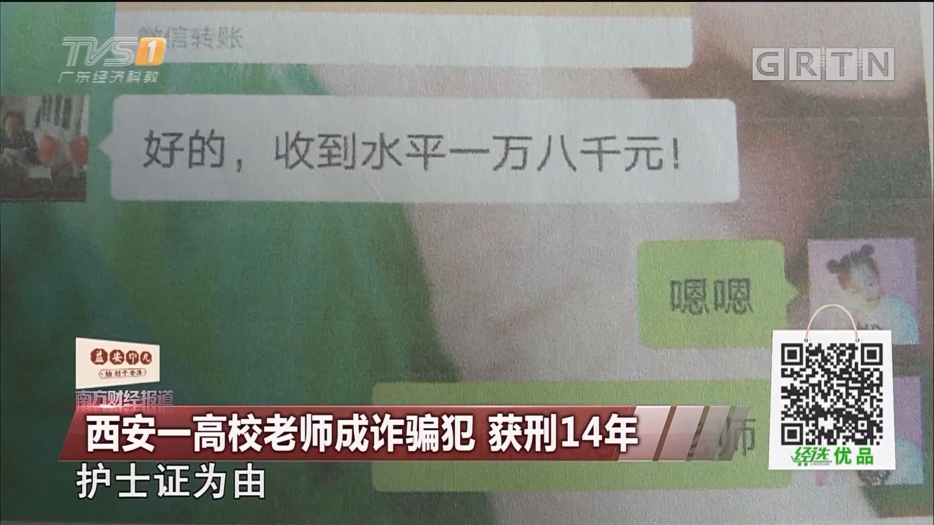 西安一高校老师成诈骗犯 获刑14年