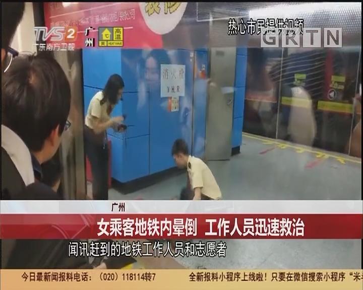 广州:女乘客地铁内晕倒 工作人员迅速救治