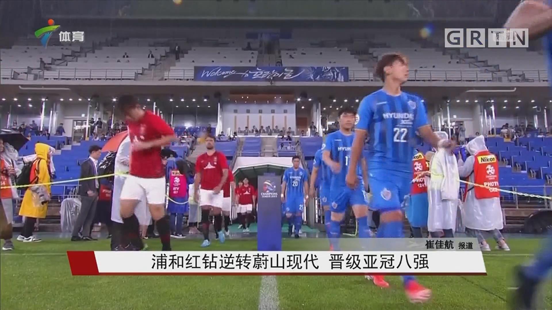 浦和红钻逆转蔚山现代 晋级亚冠八强