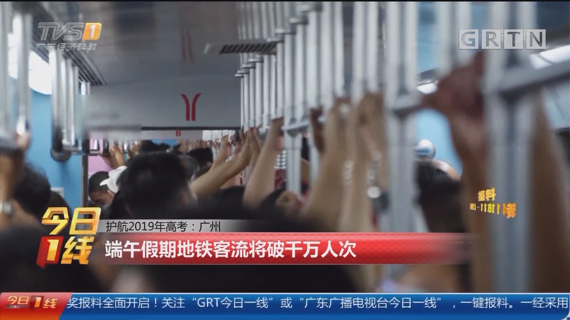 护航2019年高考:广州 端午假期地铁客流将破千万人次