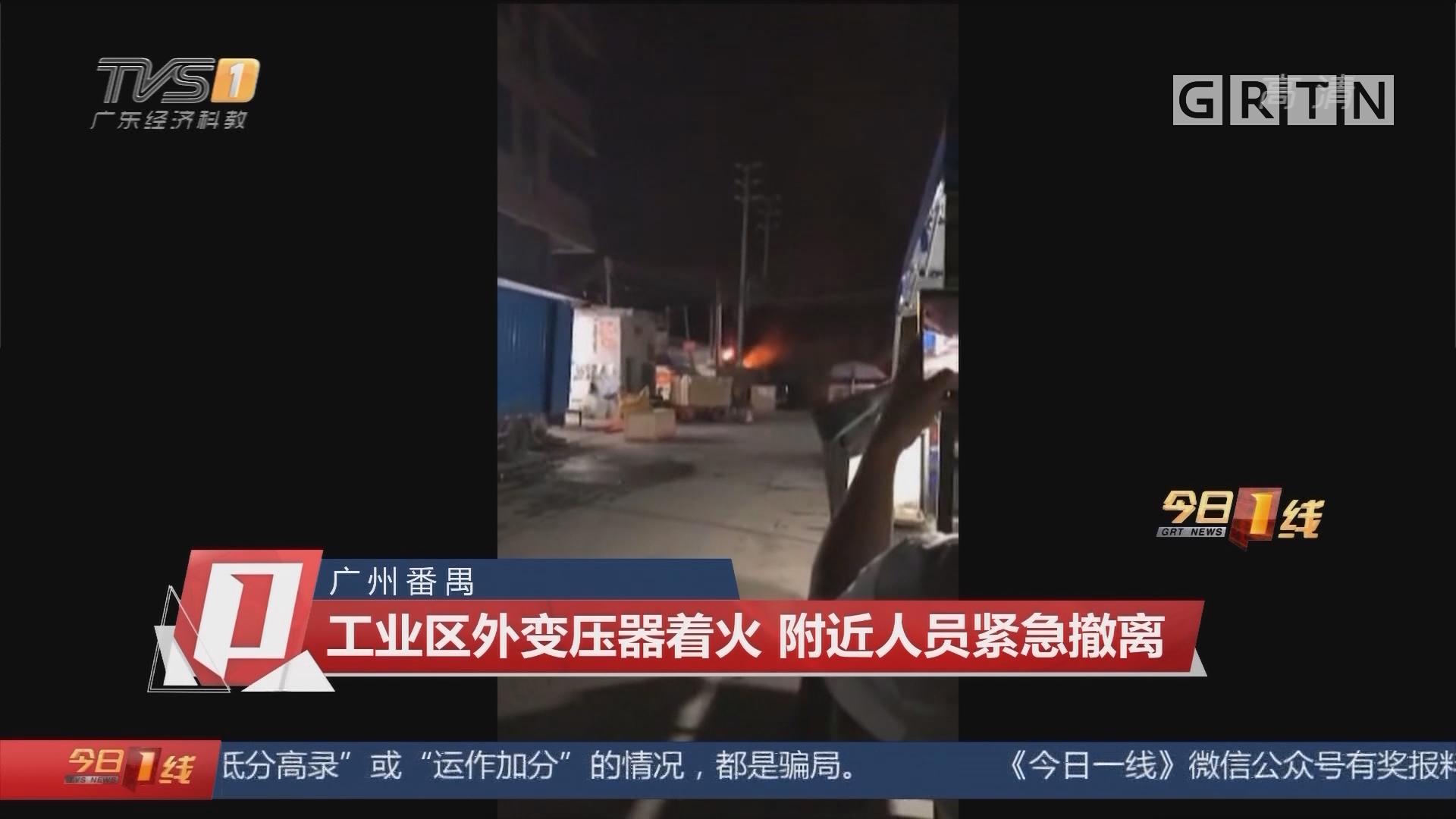广州番禺:工业区外变压器着火 附近人员紧急撤离