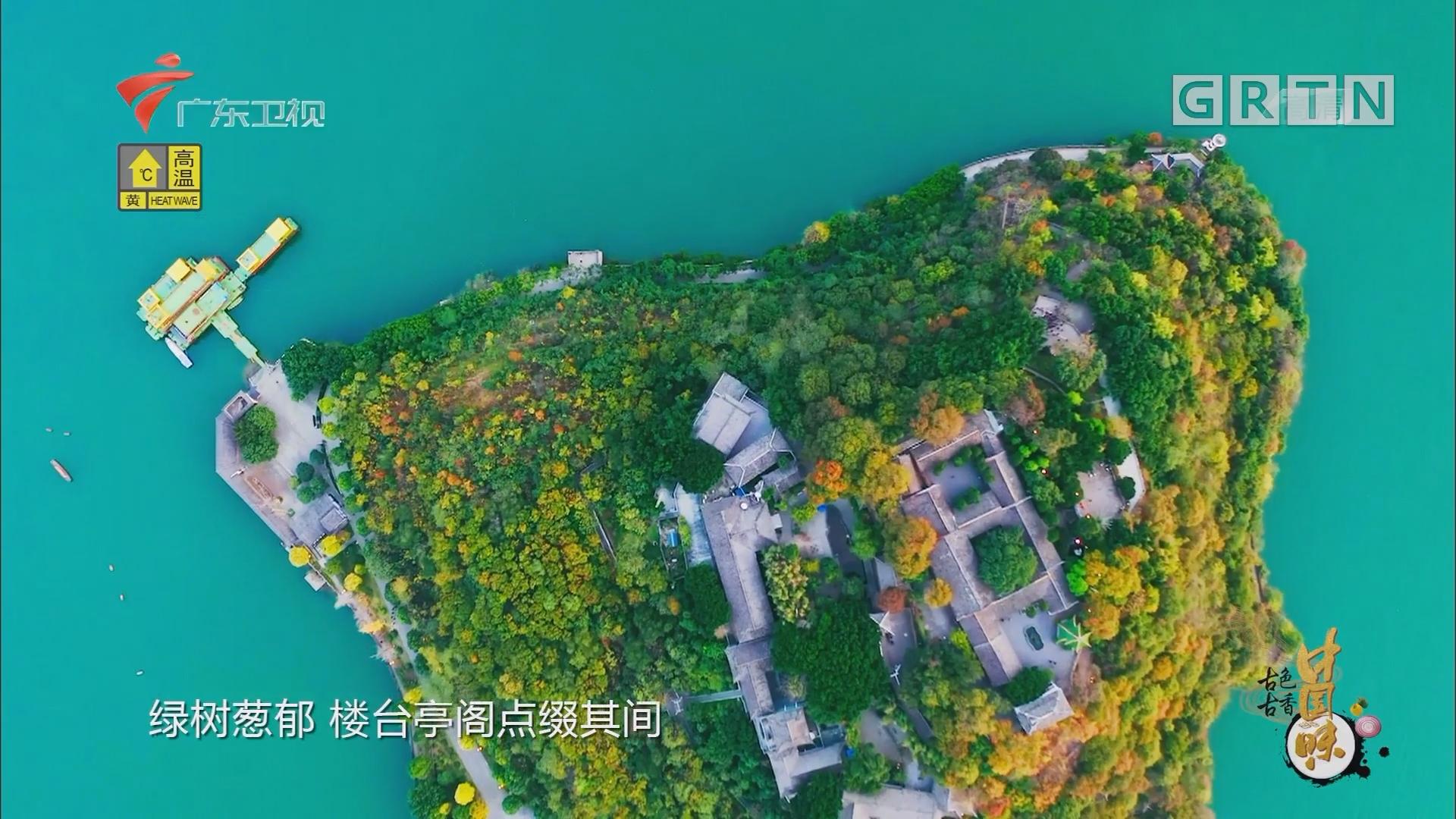 [HD][2019-06-29]古色古香中国味:重庆归来三峡 夔州古城