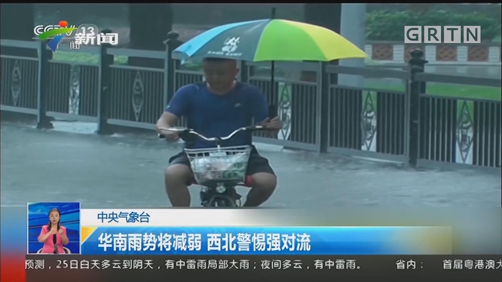 中央气象台:华南雨势将减弱 西北警惕强对流