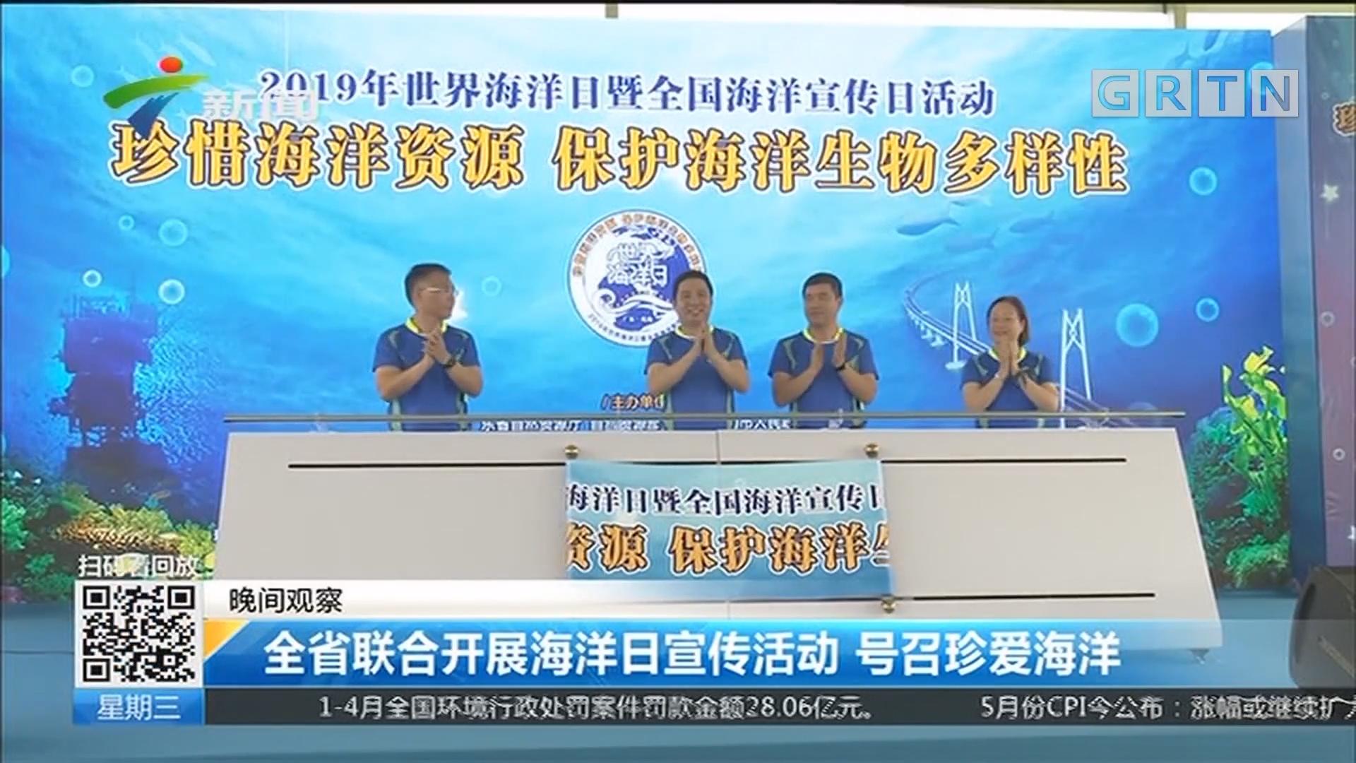 全省联合开展海洋日宣传活动 号召珍爱海洋