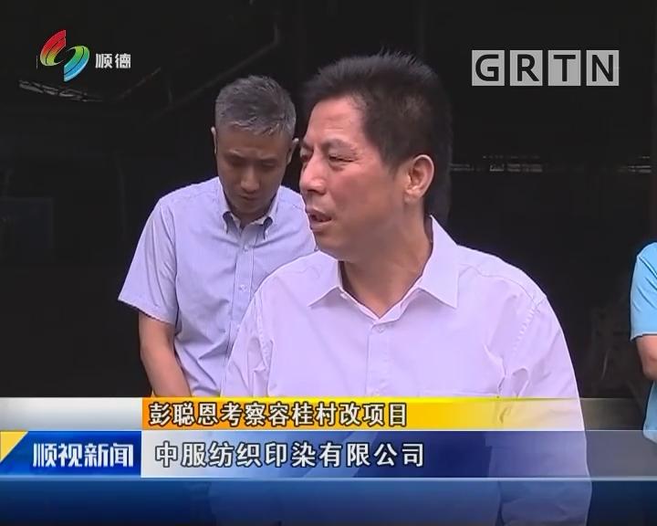 彭聪恩考察容桂村改项目