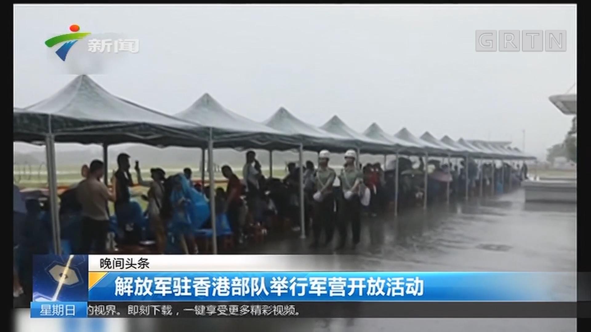 解放军驻香港部队举行军营开放活动