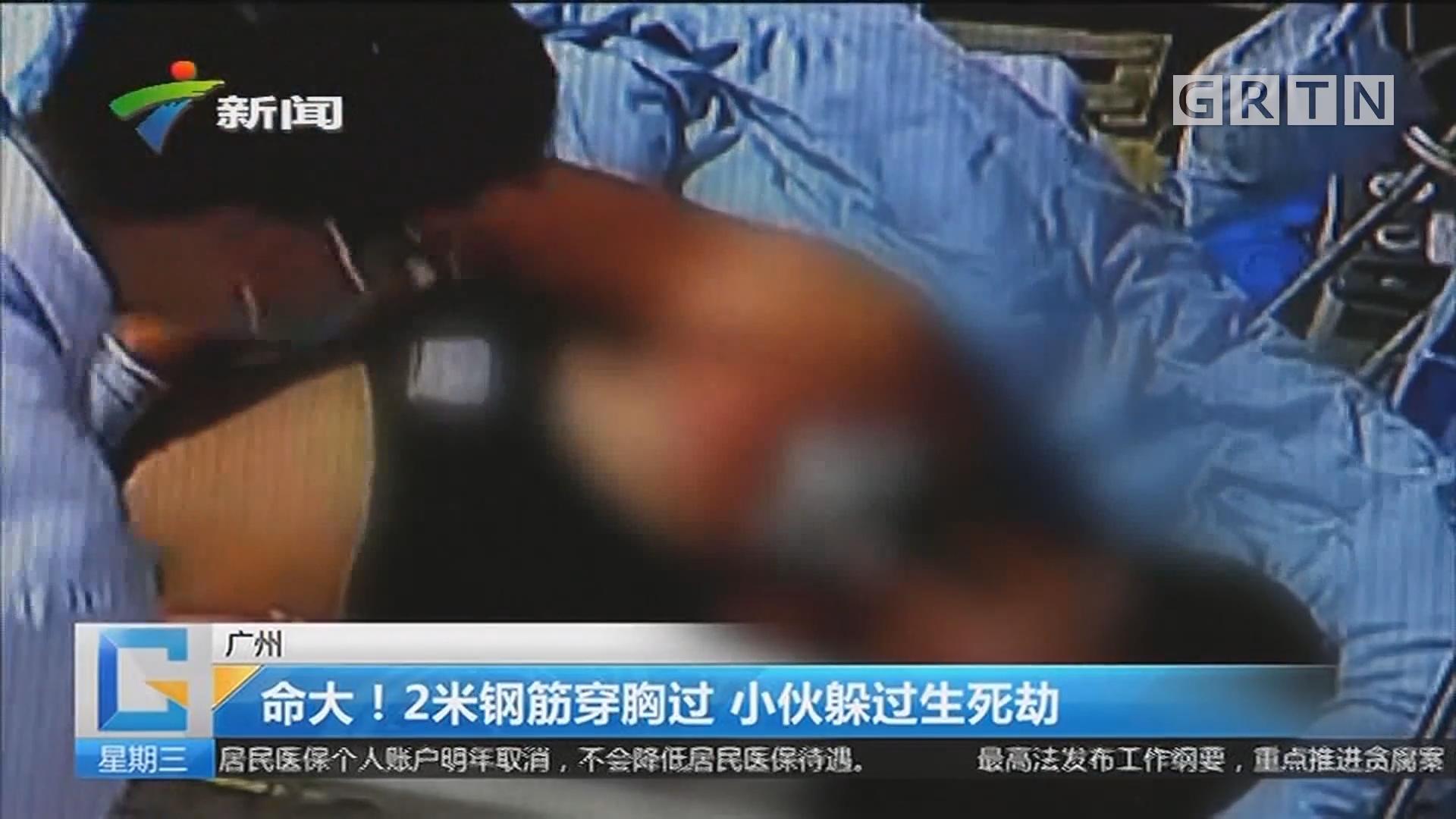 广州:命大!2米钢筋穿胸过 小伙躲过生死劫