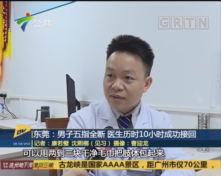 东莞:男子五指全断 医生历时10小时成功接回