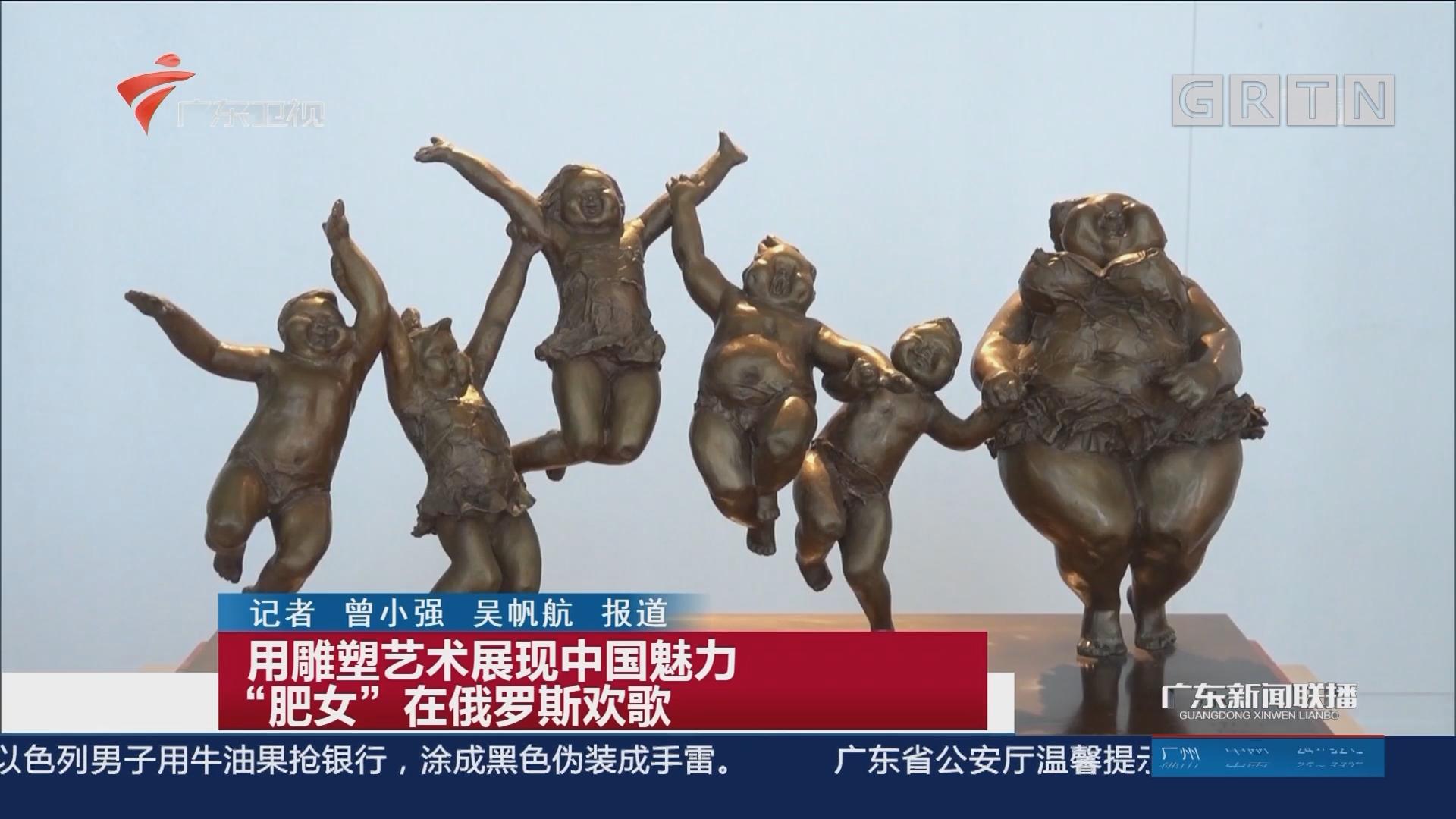 """用雕塑藝術展現中國魅力 """"肥女""""在俄羅斯歡歌"""