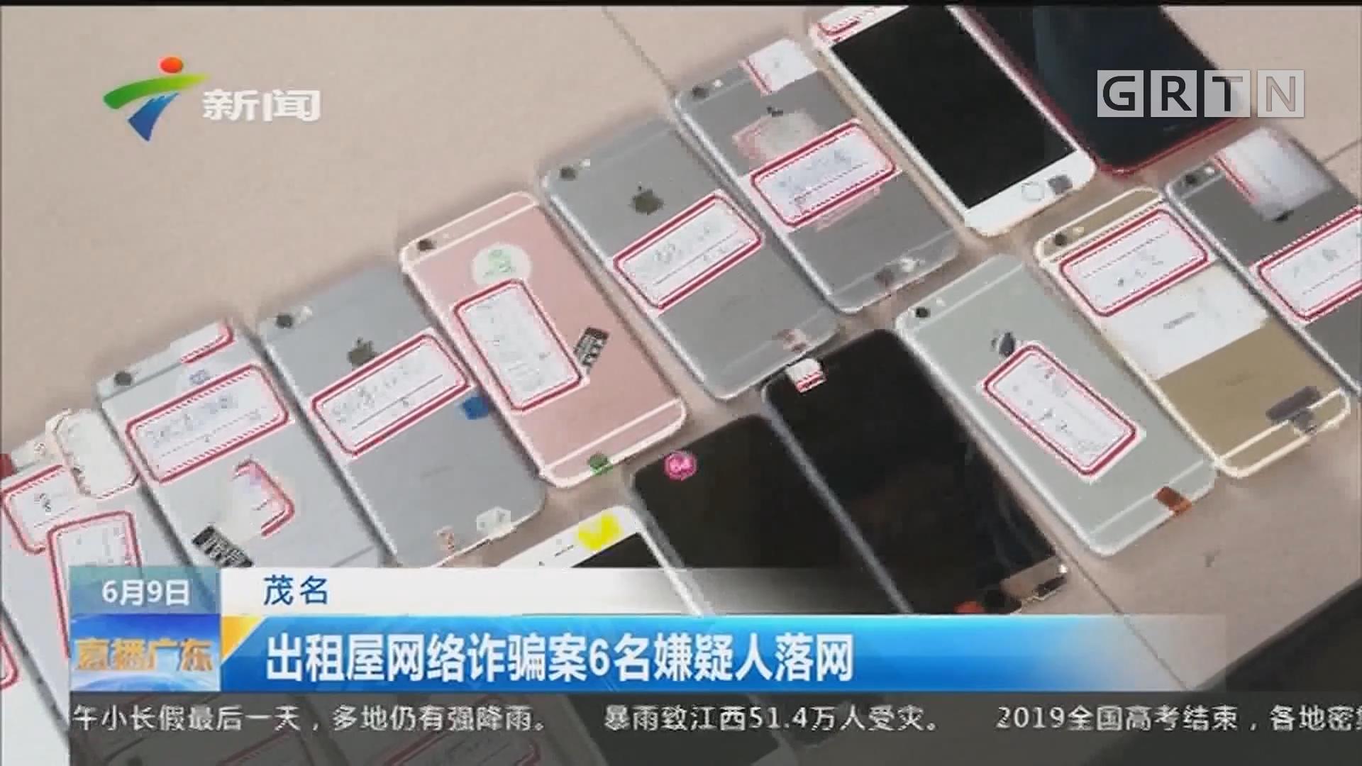 茂名:出租屋网络诈骗案6名嫌疑人落网