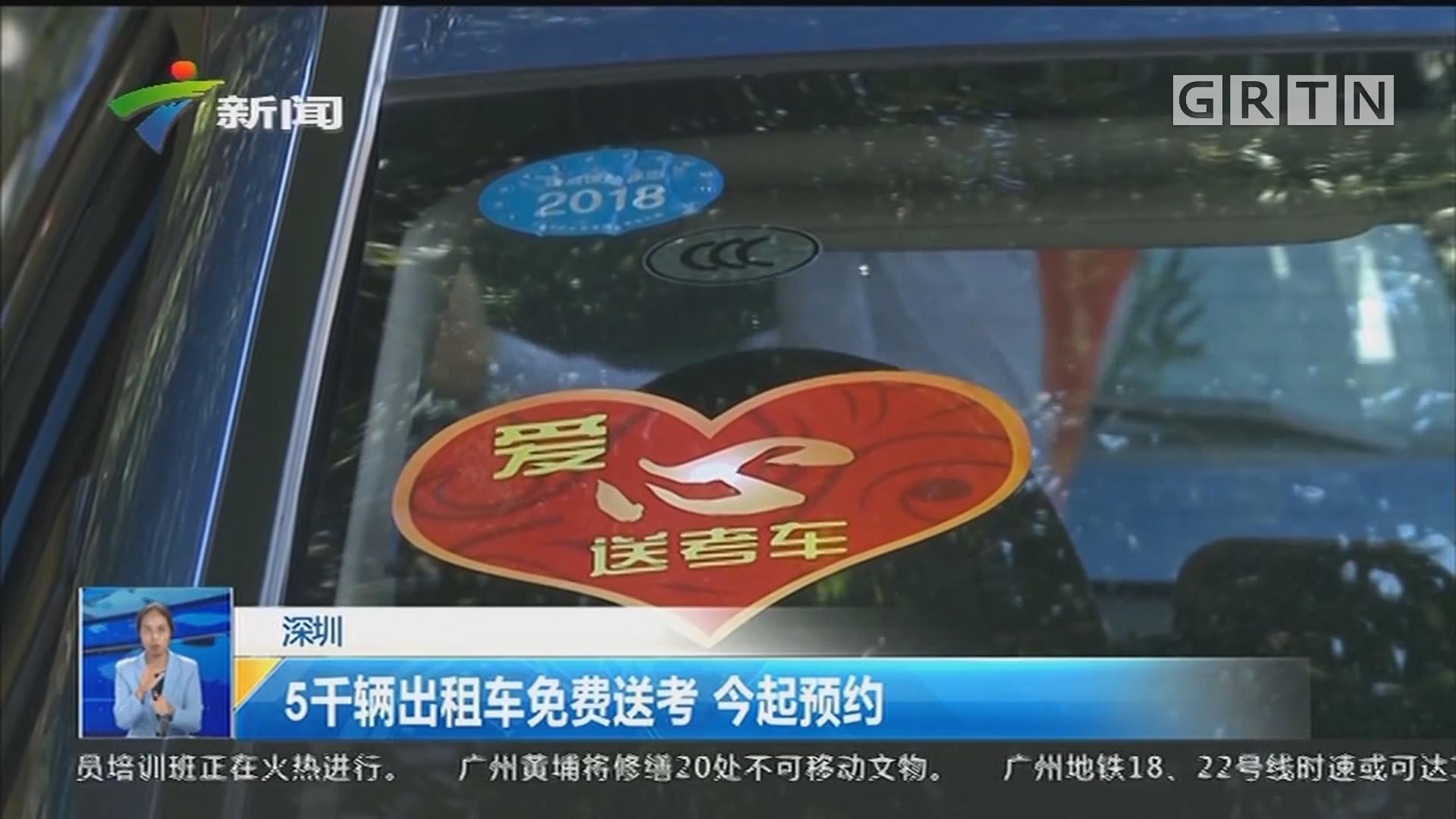 深圳:5千辆出租车免费送考 今起预约