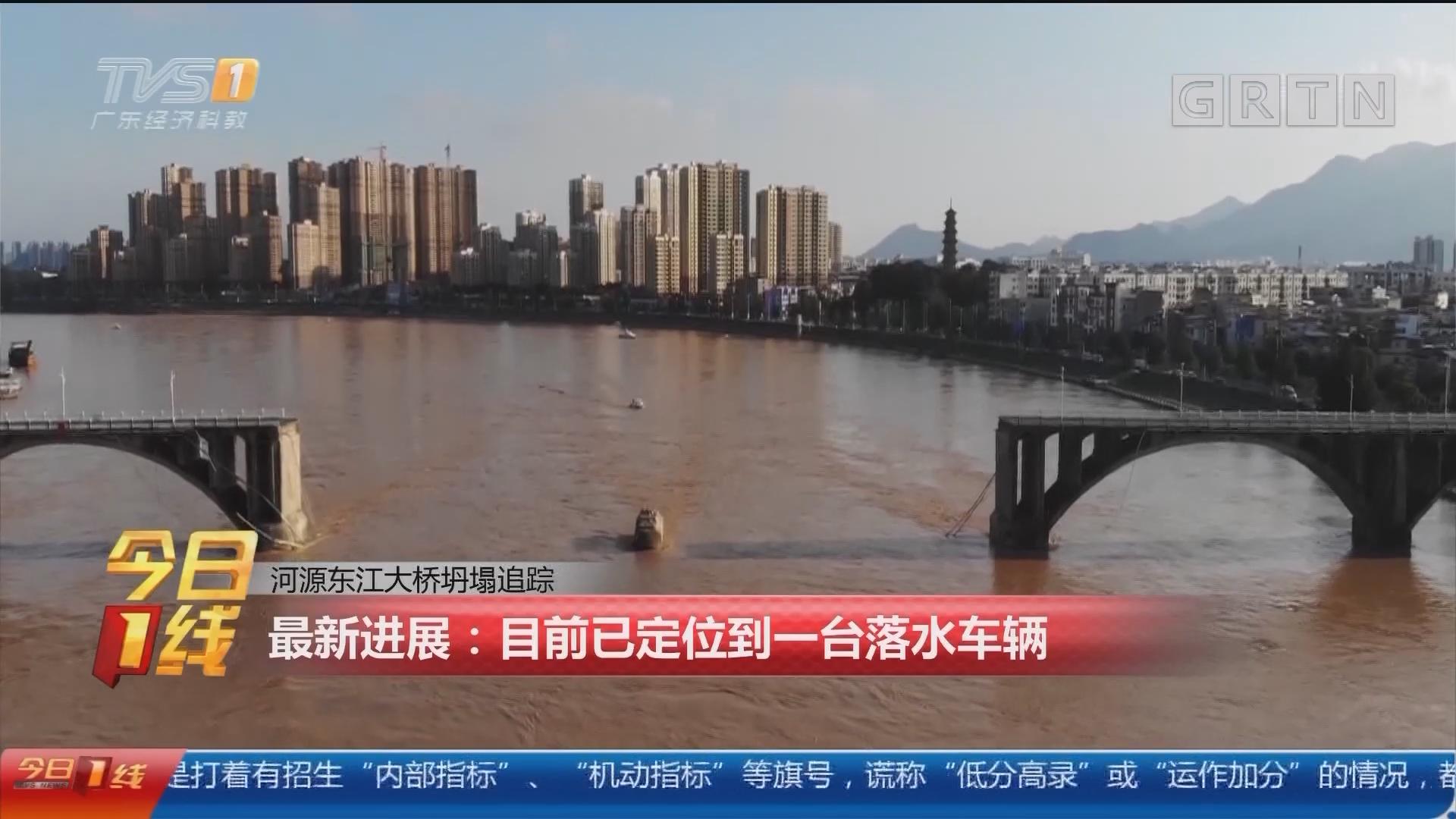 河源东江大桥坍塌追踪 最新进展:目前已定位到一台落水车辆