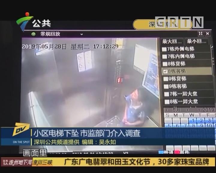 小区电梯下坠 市监部门介入调查