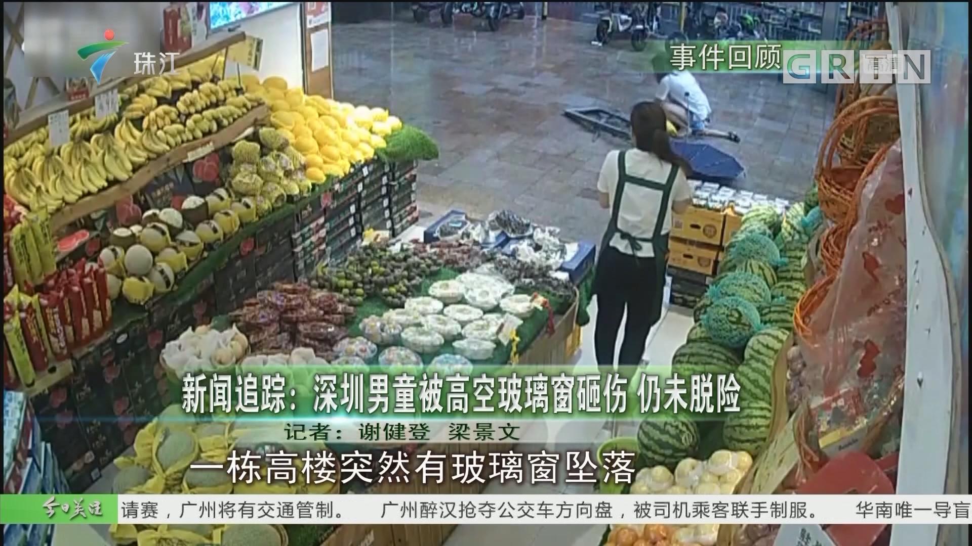 新闻追踪:深圳男童被高空玻璃窗砸伤 仍未脱险