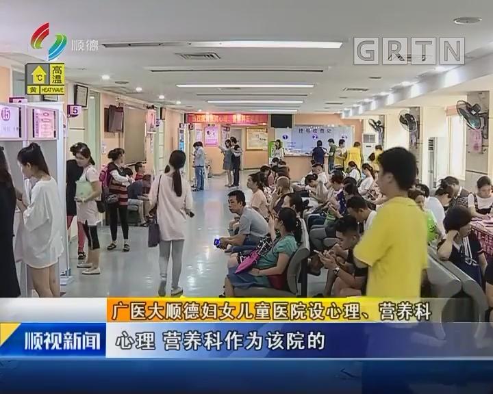 广医大顺德妇女儿童医院设心理、营养科
