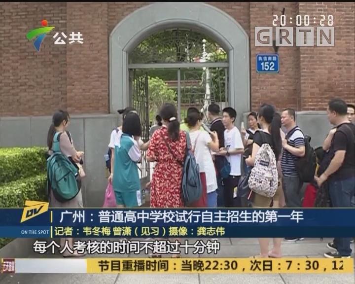 广州:普通高中学校试行自主招生的第一年