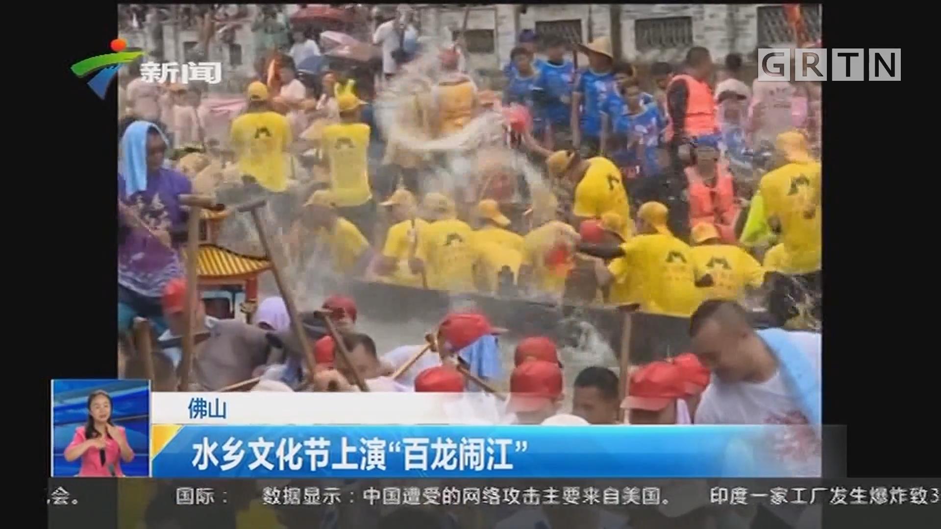 """佛山:水乡文化节上演""""百龙闹江"""""""