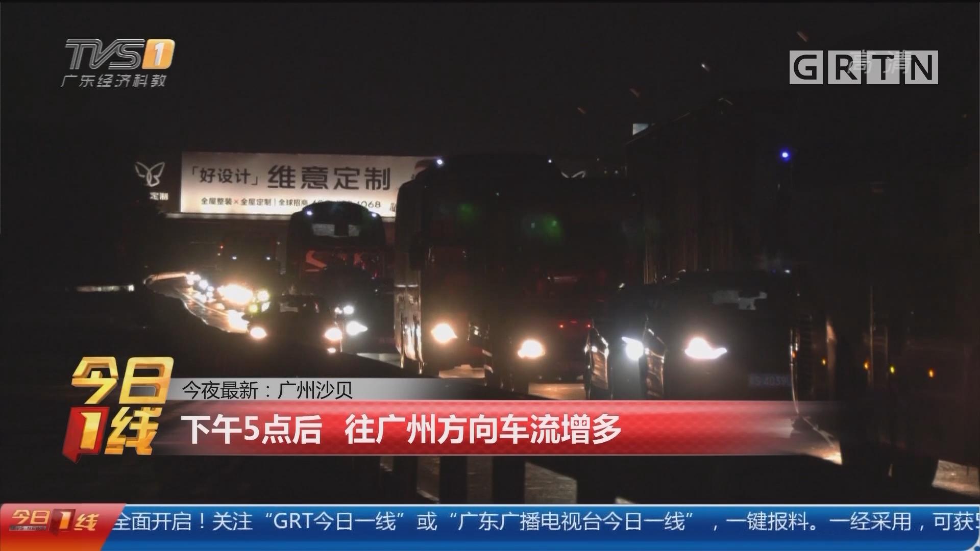 今夜最新:广州沙贝 下午5点后 往广州方向车流增多