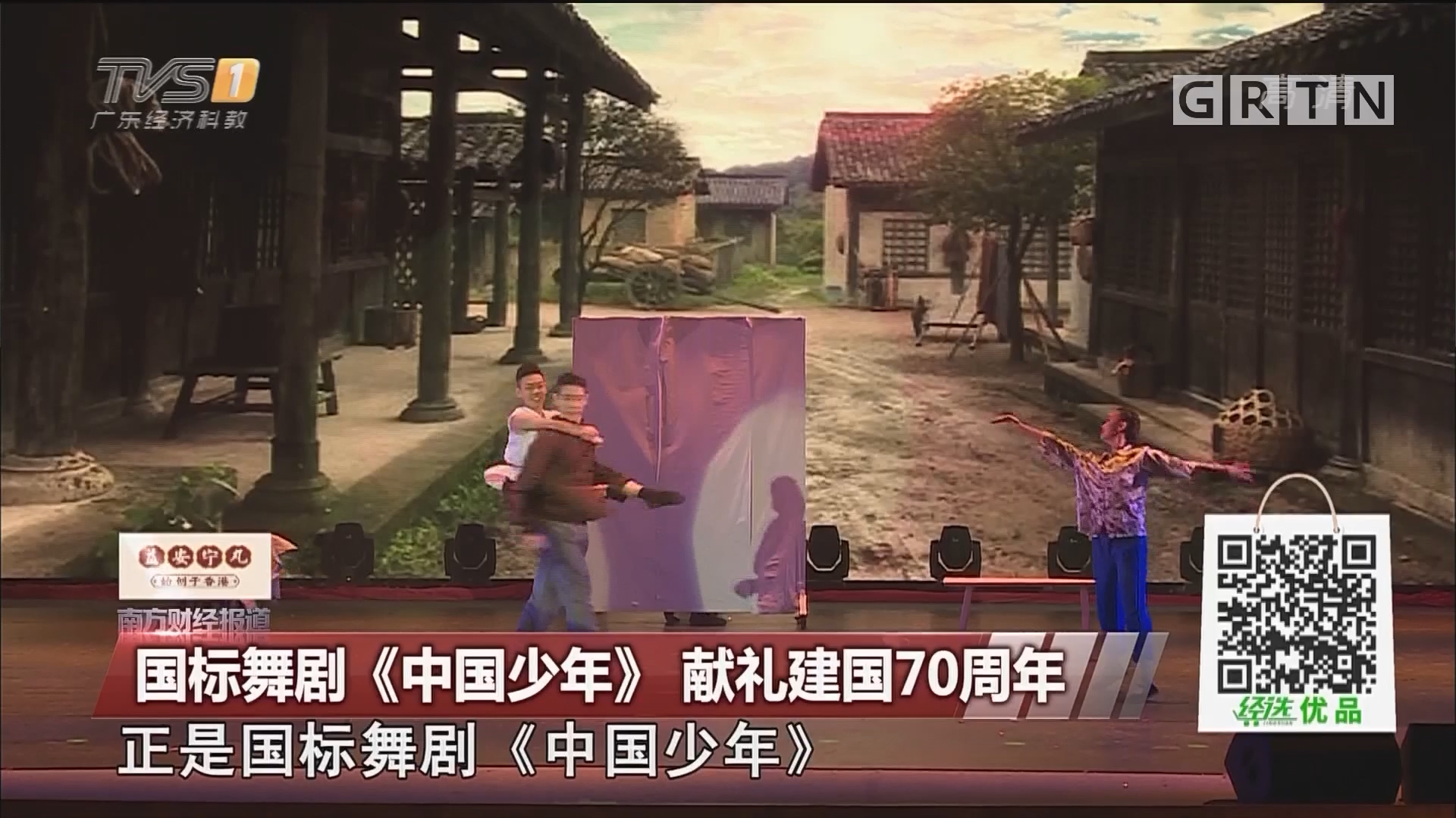 国标舞剧《中国少年》献礼建国70周年