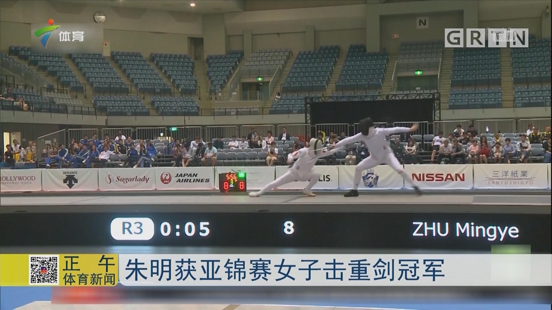 朱明获亚锦赛女子击重剑冠军