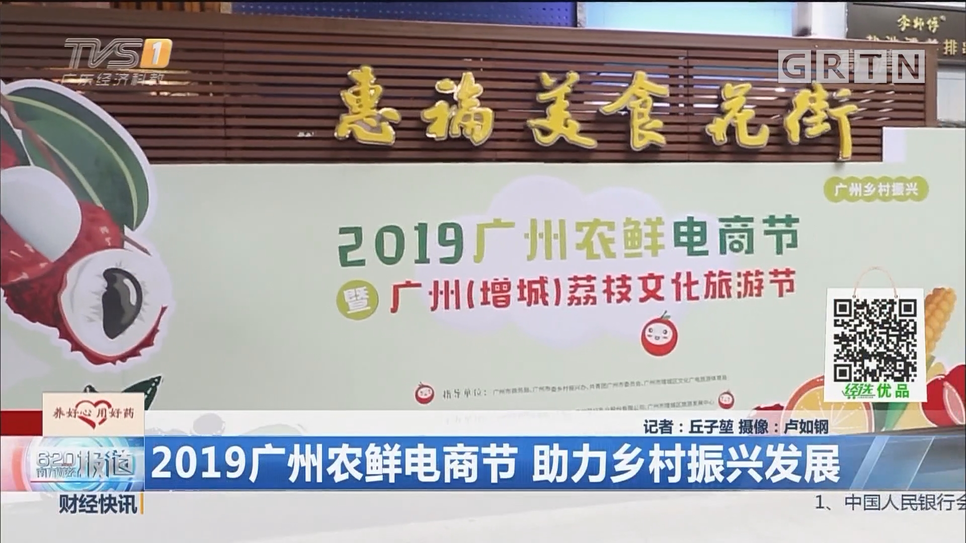 2019广州农鲜电商节 阻力乡村振兴发展