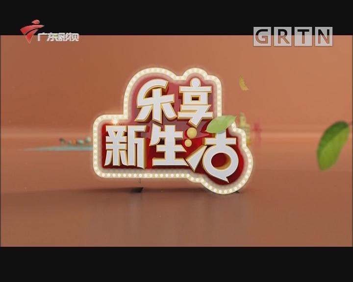 [2019-06-27]健康生活:野趣大灣區