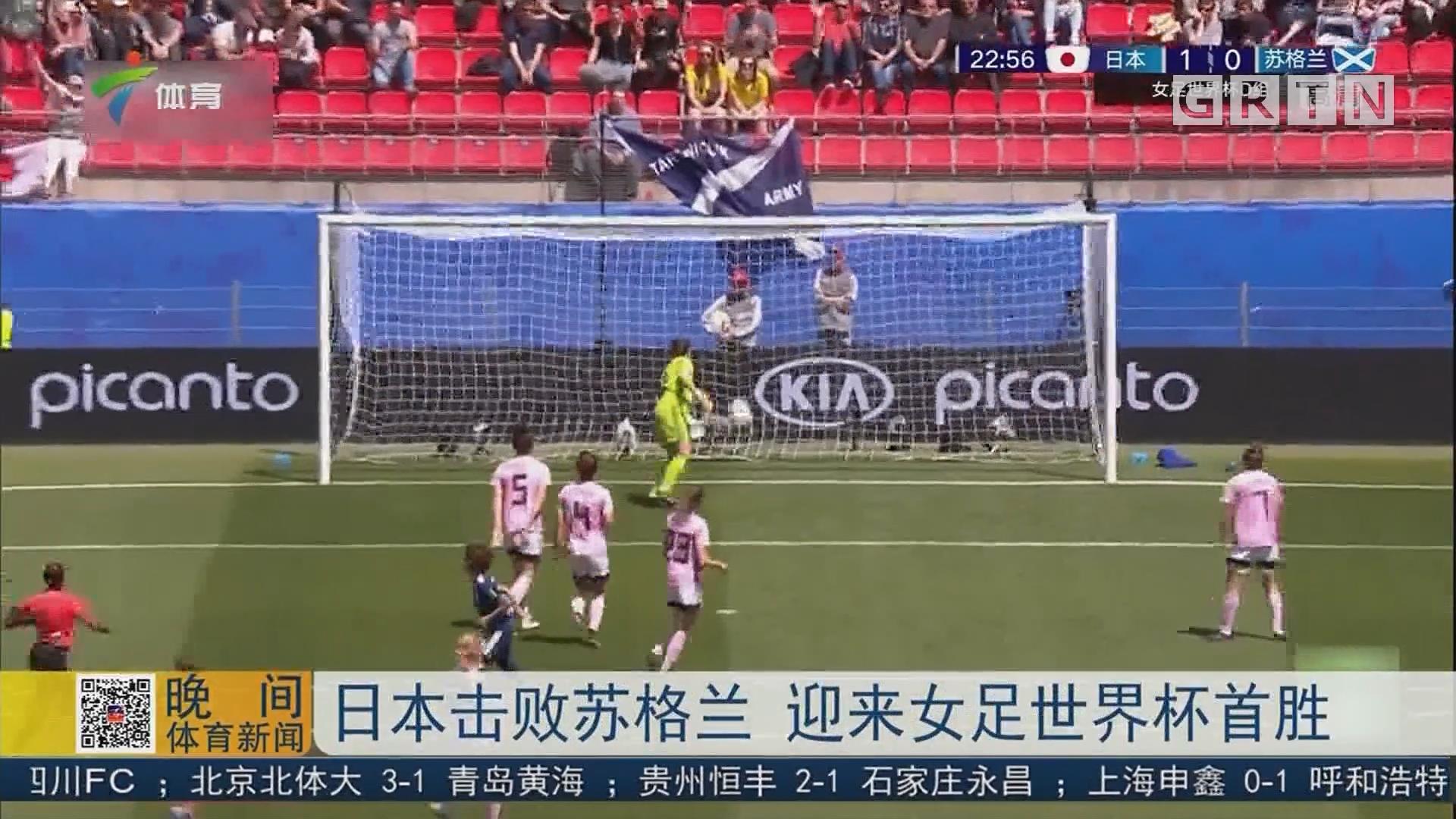 日本击败苏格兰 迎来女足世界杯首胜
