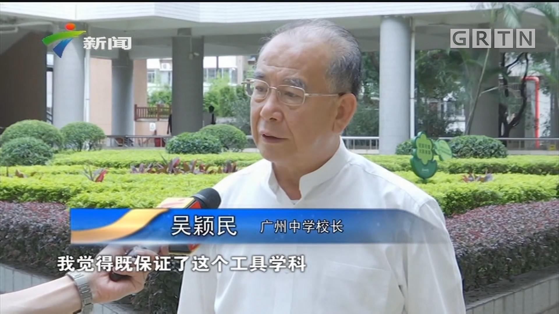 [HD][2019-06-23]权威访谈:广东:推进高考改革 公平科学选才