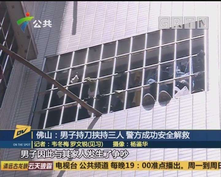 佛山:男子持刀挟持三人 警方成功安全解救