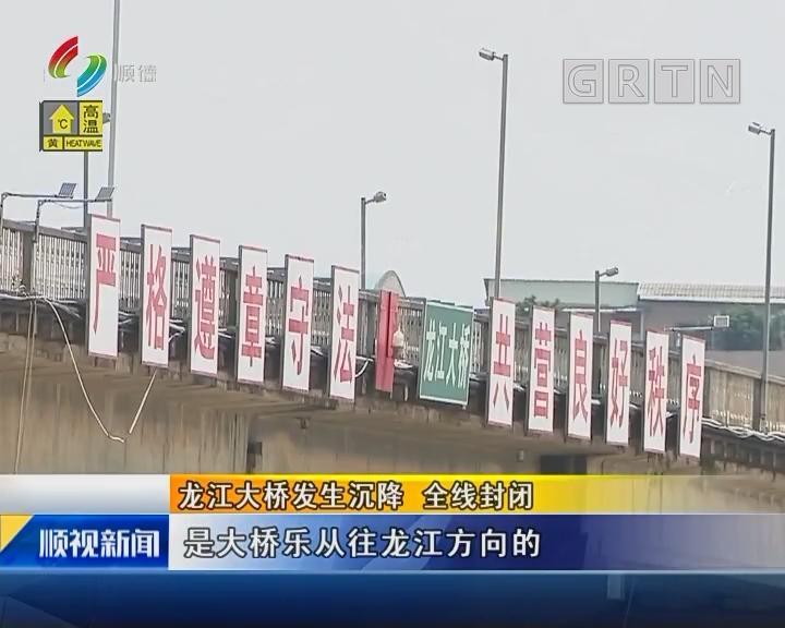 龙江大桥发生沉降 全线封闭