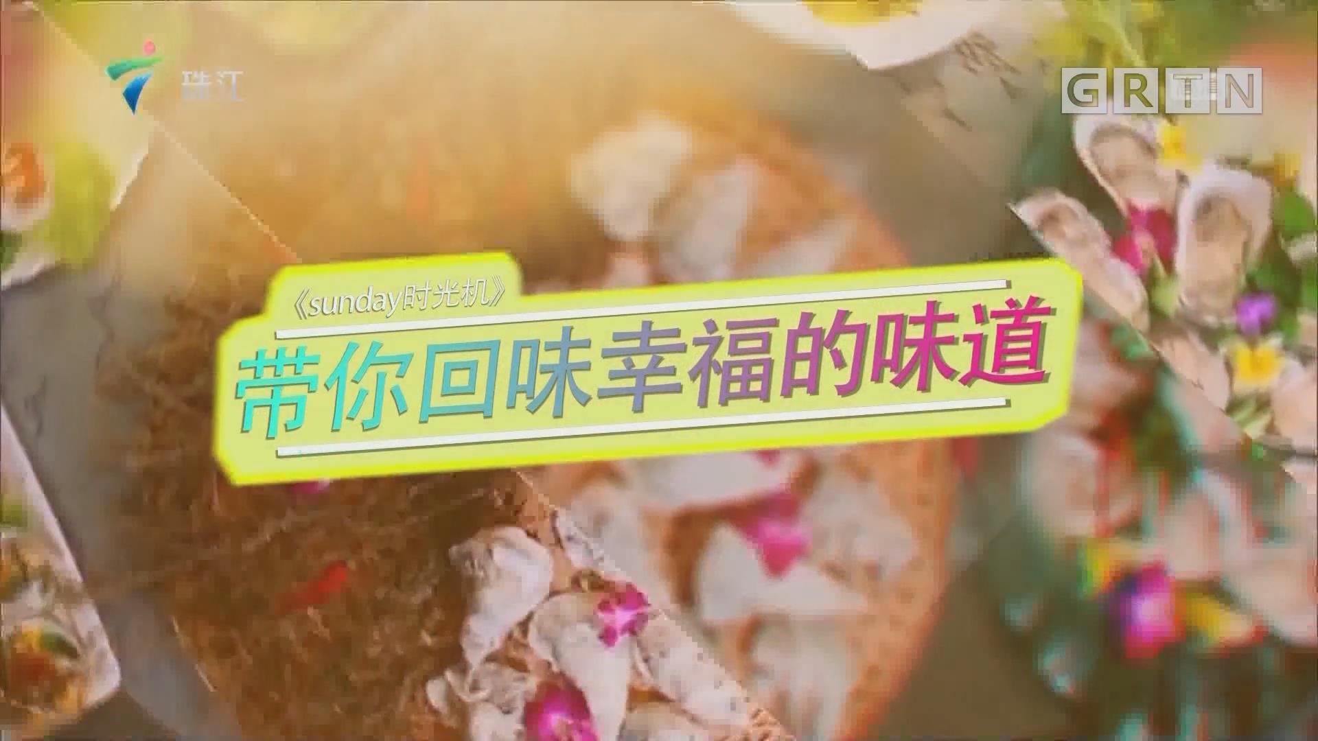 [HD][2019-06-16]粤韵风华