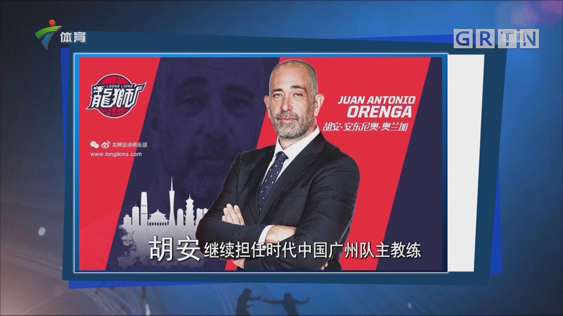 胡安继续担任时代中国广州队主教练