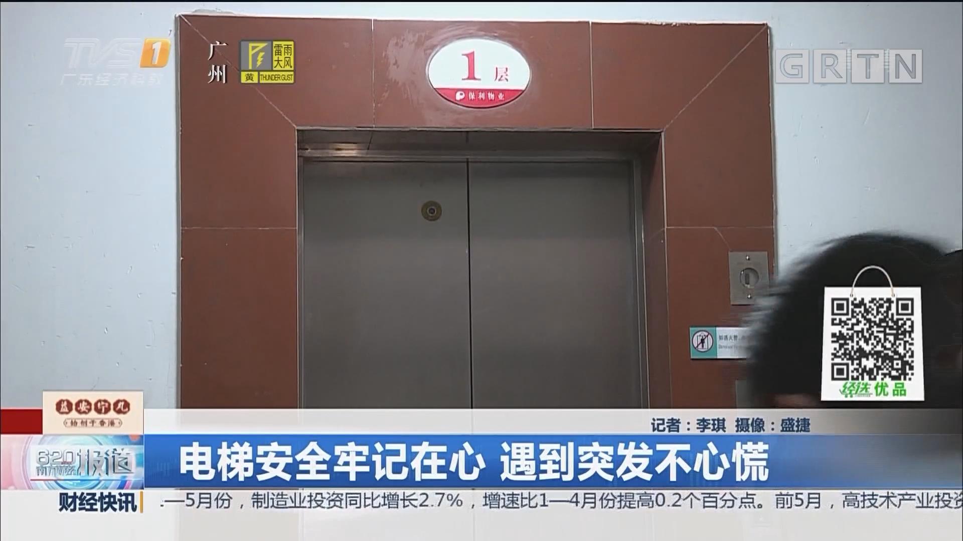 电梯安全牢记在心 遇到突发不心慌
