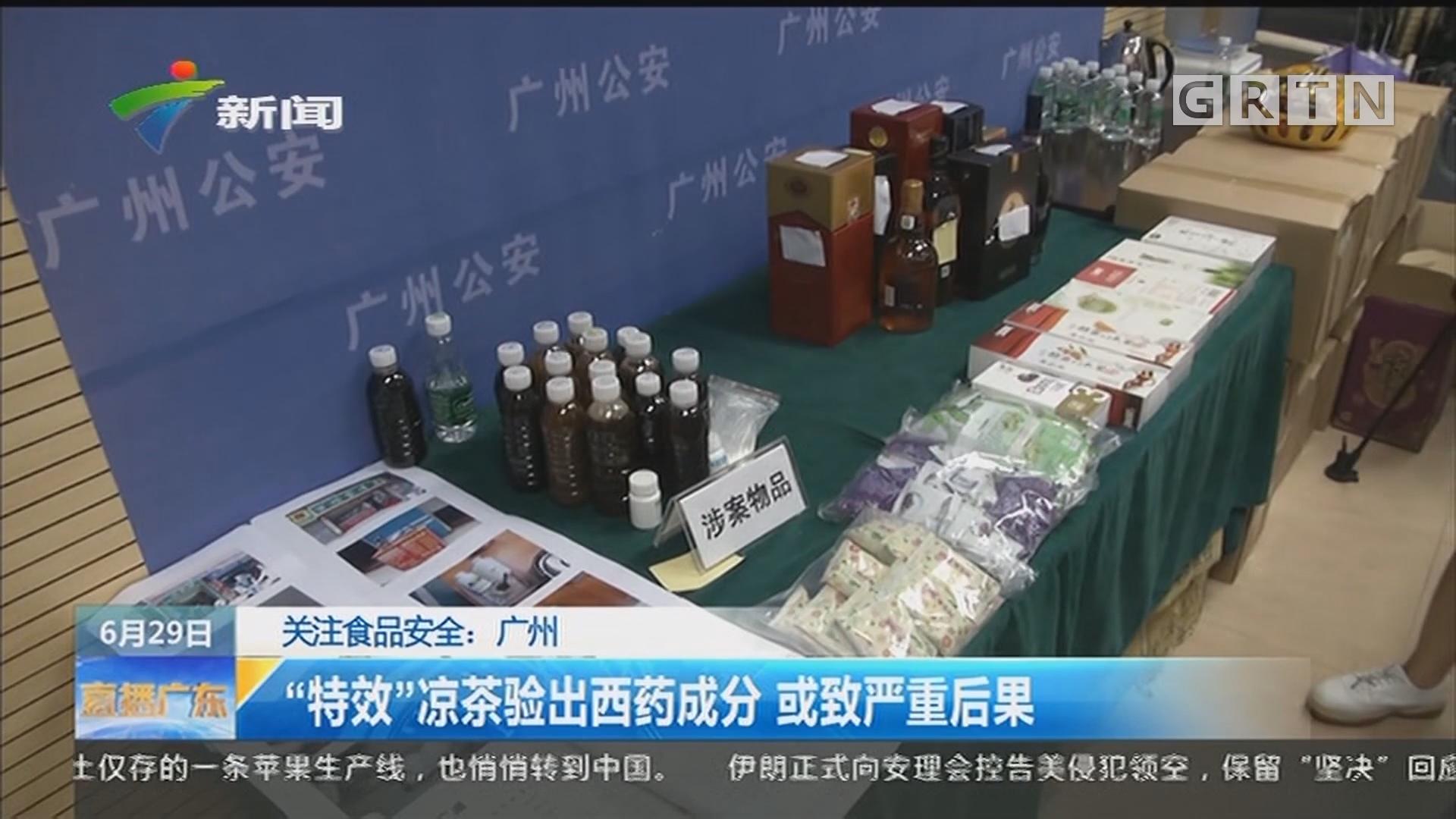 """關注食品安全:廣州 """"特效""""涼茶驗出西藥成分 或致嚴重后果"""