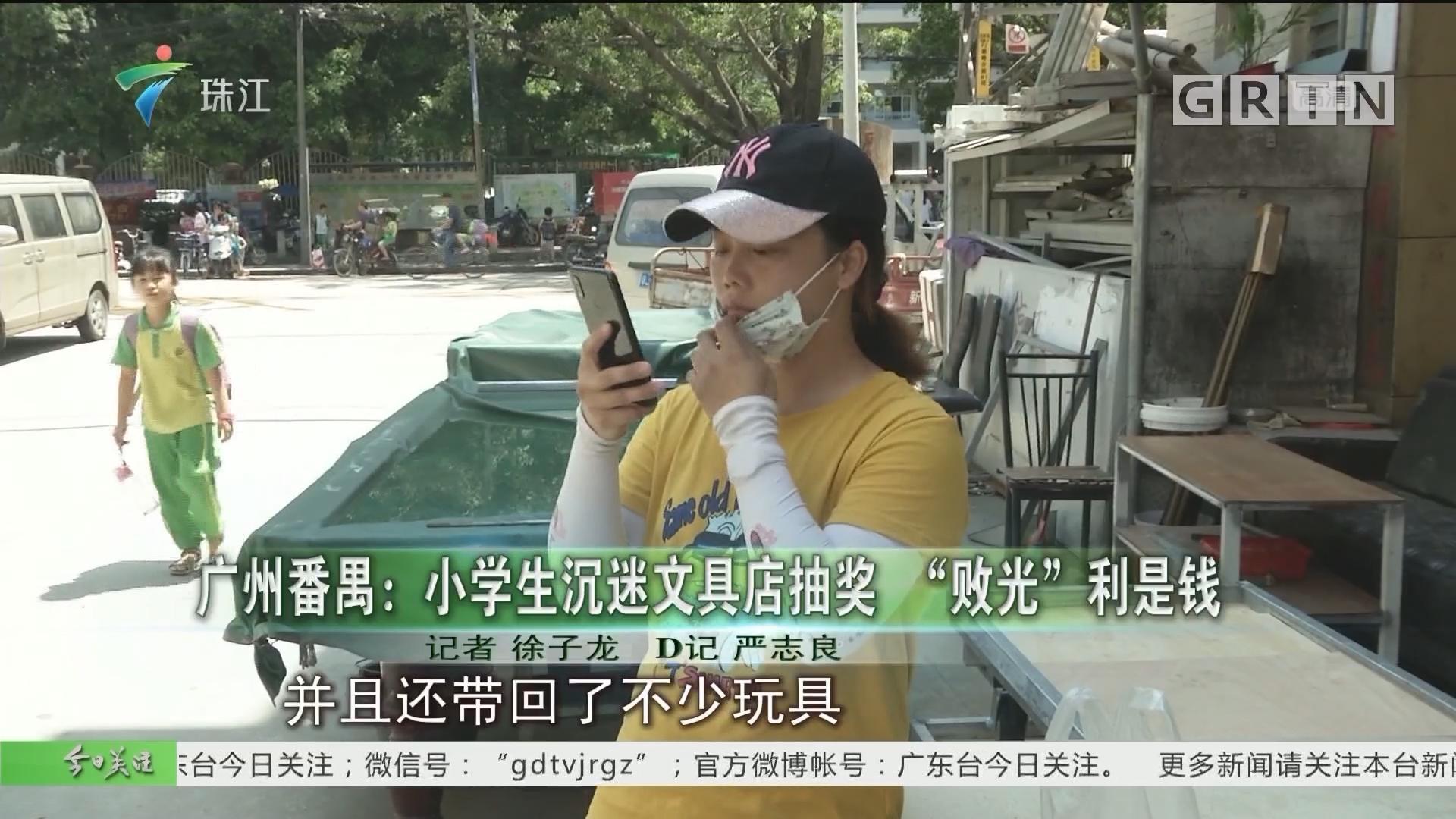 """广州番禺:小学生沉迷文具店抽奖 """"败光""""利是钱"""