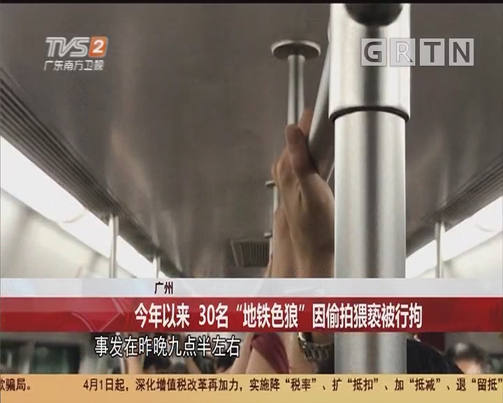 """广州:今年以来 30名""""地铁色狼""""因偷拍猥亵被行拘"""