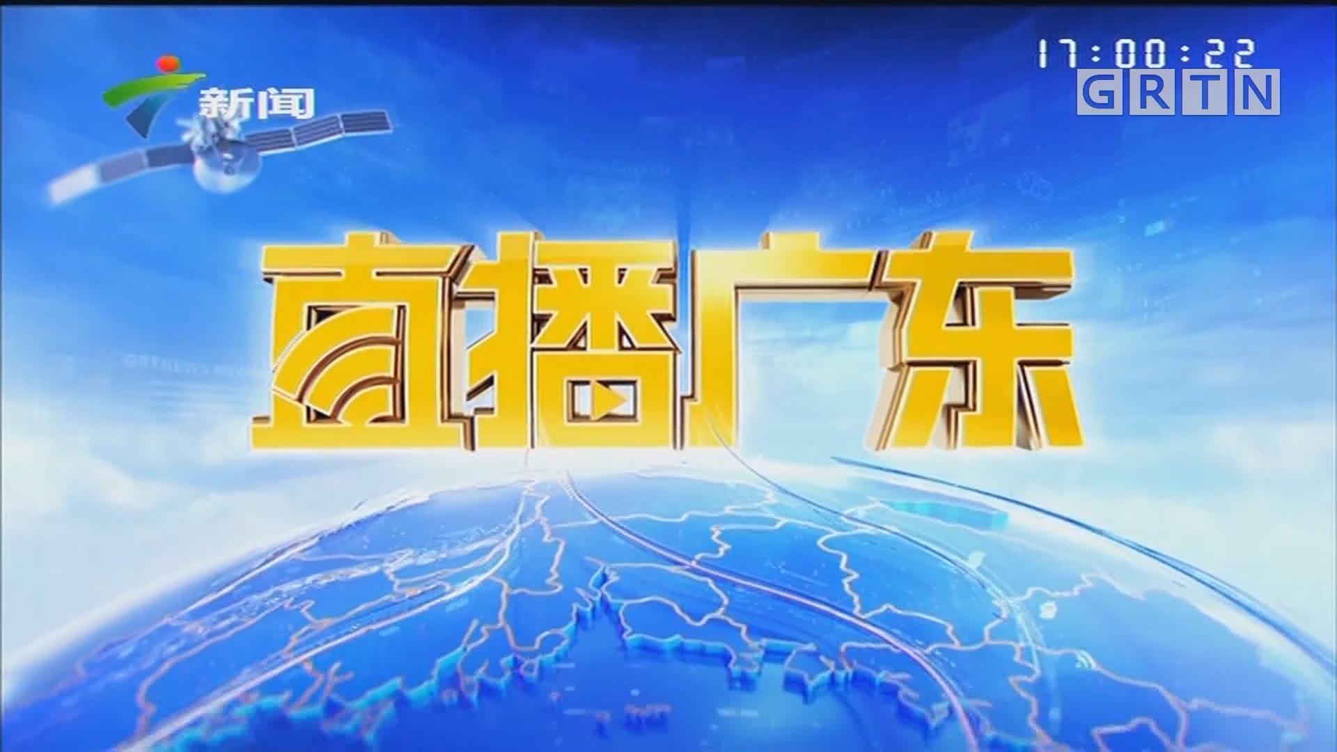 [HD][2019-06-08]直播广东:广州地铁:1062万!地铁今年第三次刷新纪录