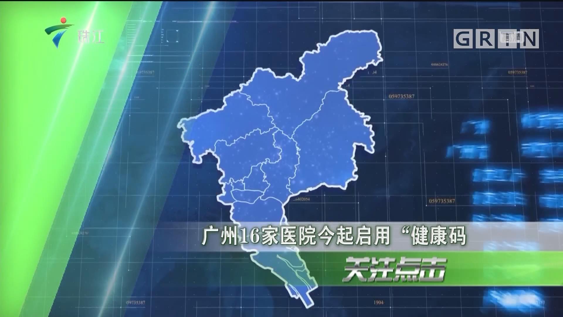 """广州16家医院今起启用""""健康码"""""""