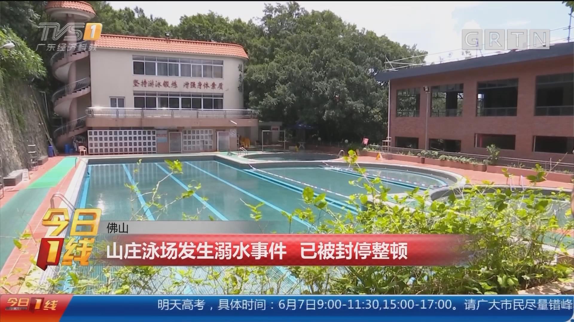 佛山:山庄泳场发生溺水事件 已被封停整顿
